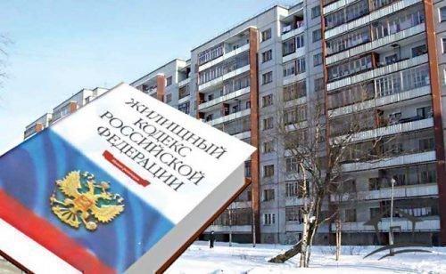 Жилищный кодекс России
